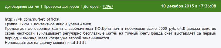 Отрицательный отзыв о кидале Нурлане Алиеве по договорным матчам мошенническая группа NURBET №4