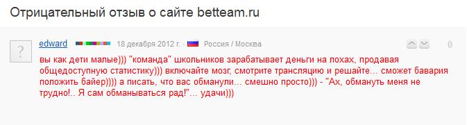 Отрицательный отзыв о мошенническом сайте по прогнозам и ставкам на спорт betteam.ru №4