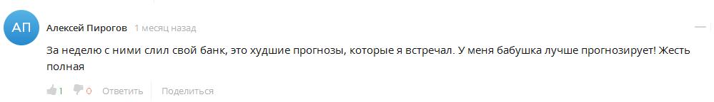 Отрицательный отзыв о мошенническом сайте по прогнозам на спорт plusbet.ru №5