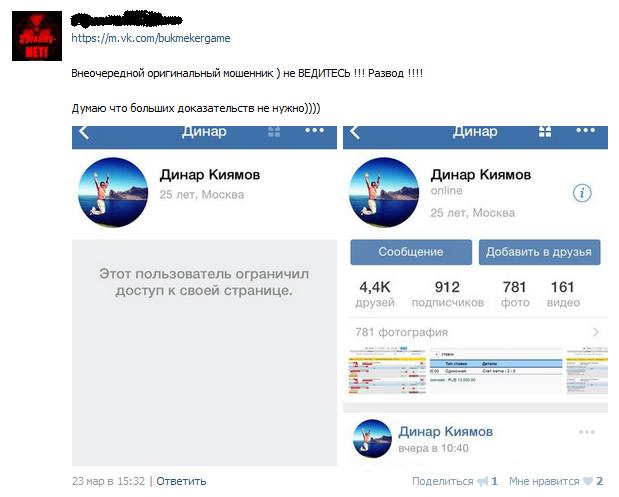 Отрицательный отзыв о кидале Динаре Киямове по договорным матчам мошеннический сайт dogovormatch.ru №3