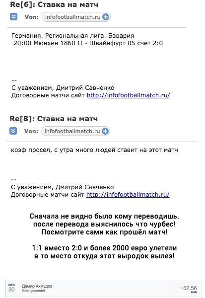 Скрин развода человека на деньги мошенником по договорным матчам Дамиром Ахмудовым сайт infofootballmatch.ru №2