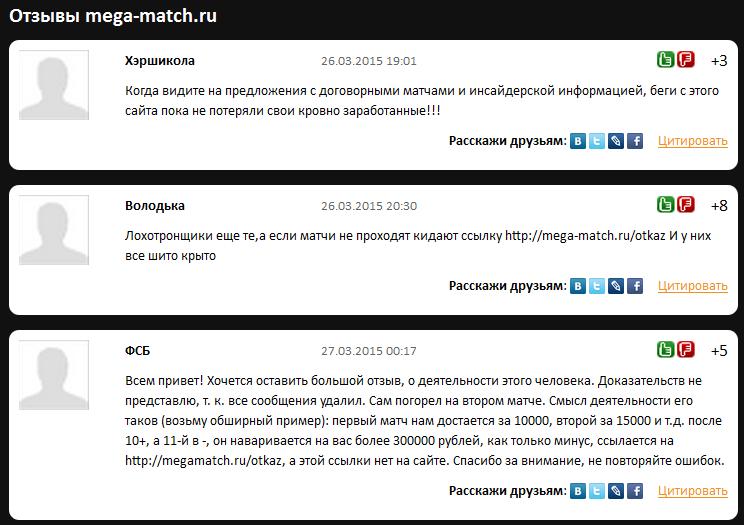 Отрицательный отзыв о мошеннике по договорным матчам Анатолие Миронове мошеннический сайт mega-match.ru №3