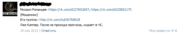 Отрицательный отзыв о мошеннике по договорным матчам Михаиле Романцеве №3