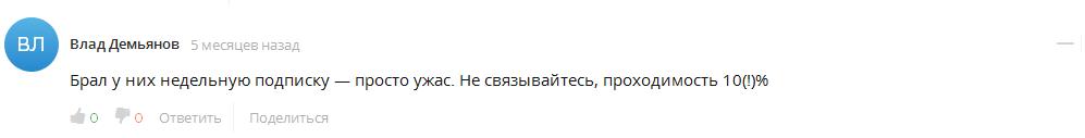 Отрицательный отзыв о мошенническом сайте по прогнозам на спорт plusbet.ru №6