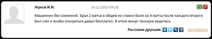 Отрицательный отзыв о мошеннике по договорным матчам Анатолие Миронове мошеннический сайт mega-match.ru №4