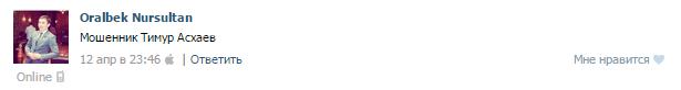 Отрицательный отзыв о мошеннике по прогнозам на спорт и договорным матчам Тимуре Асхаеве мошенническая группа Gold Bet №3