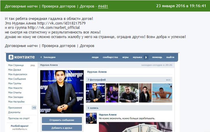 Отрицательный отзыв о кидале Нурлане Алиеве по договорным матчам мошенническая группа NURBET №5