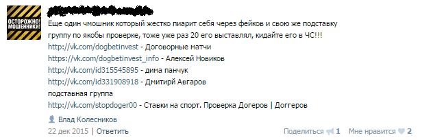 Отрицательный отзыв о мошеннике по договорным матчам Алексее Новикове DOG-BET Invest №3