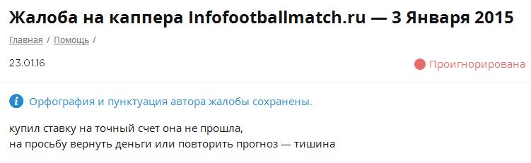 Отрицательный отзыв о мошеннике по договорным матчам Дамире Ахмудове сайт infofootballmatch.ru №4