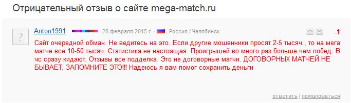 Отрицательный отзыв о мошеннике по договорным матчам Анатолие Миронове мошеннический сайт mega-match.ru №5