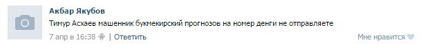 Отрицательный отзыв о мошеннике по прогнозам на спорт и договорным матчам Тимуре Асхаеве мошенническая группа Gold Bet №4
