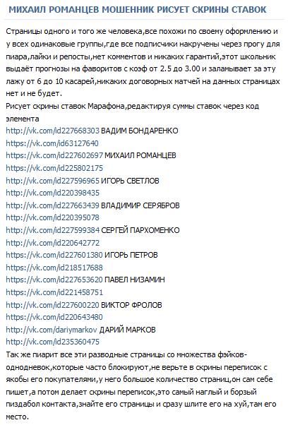 Отрицательный отзыв о мошеннике по договорным матчам Михаиле Романцеве №5