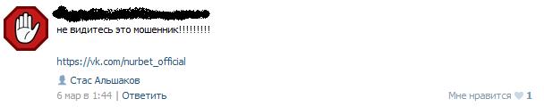 Отрицательный отзыв о кидале Нурлане Алиеве по договорным матчам мошенническая группа NURBET №6