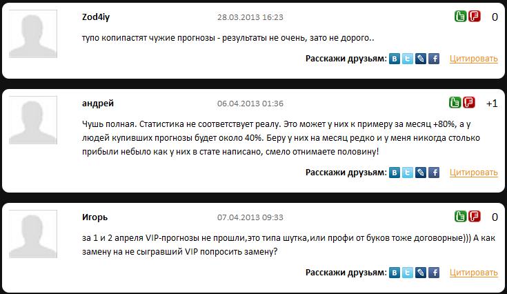 Отрицательный отзыв о мошенническом сайте по прогнозам и ставкам на спорт betteam.ru №6