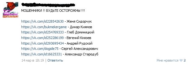 Отрицательный отзыв о кидале Динаре Киямове по договорным матчам мошеннический сайт dogovormatch.ru №4