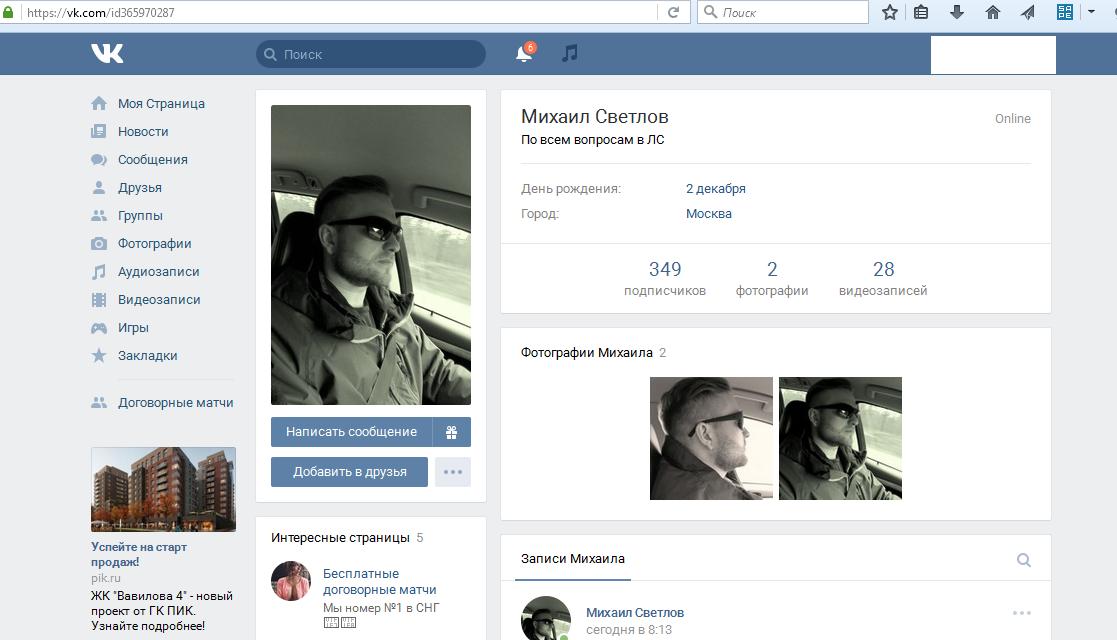 Скрин главной страницы кидалы по договорным матчам вконтакте Михаила Светлова