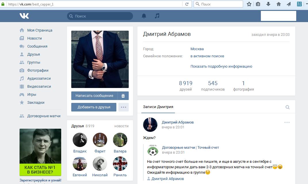 Скрин главной страницы мошенника и афериста по договорным матчам вконтакте Дмитрия Абрамова