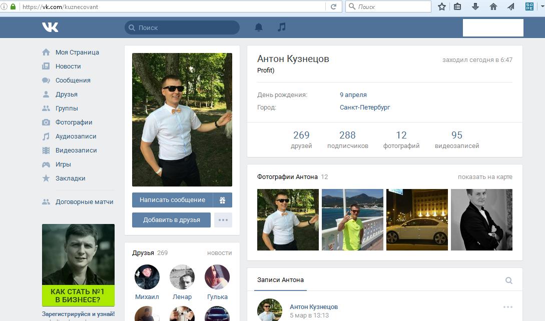 Скрин страницы кидалы по договорным матчам вконтакте Антона Кузнецова мошенническая группа PROFIT