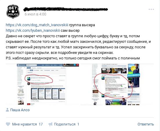 Отрицательный отзыв о кидале по договорным матчам Любене �?вановски №8