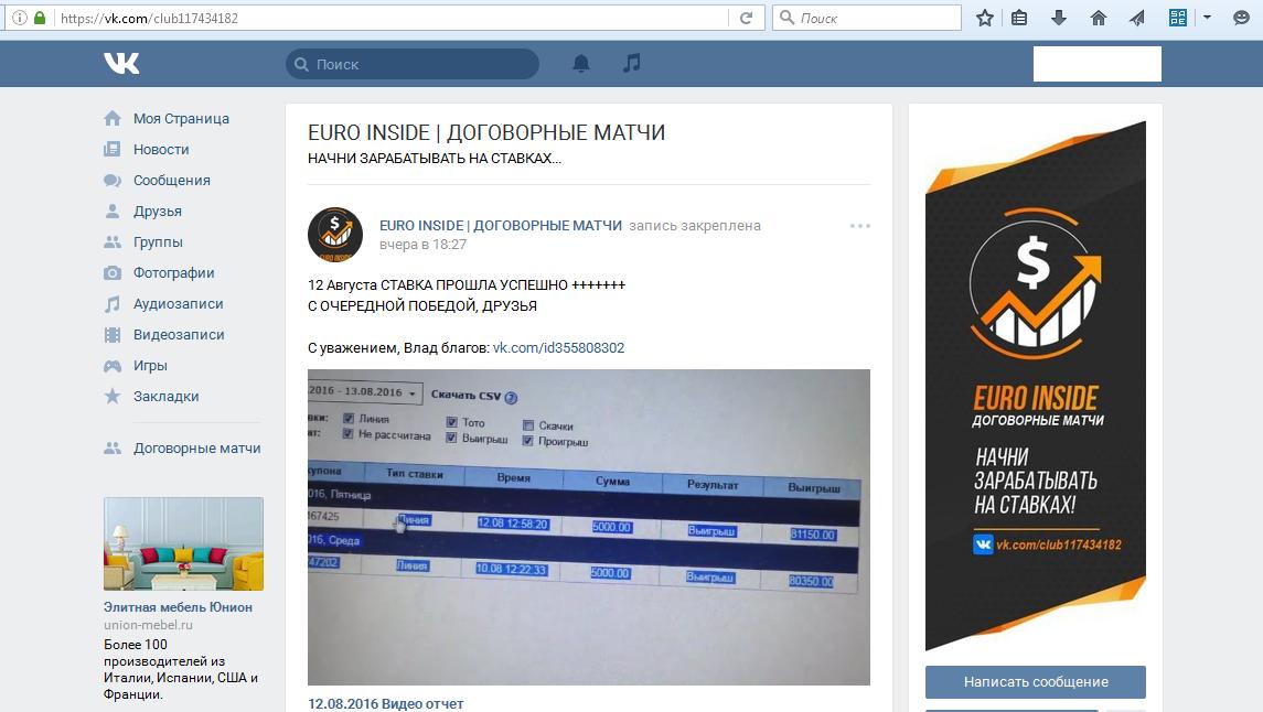 Скрин мошеннической группы по договорным матчам вконтакте EURO INSIDE афериста Влада Благова
