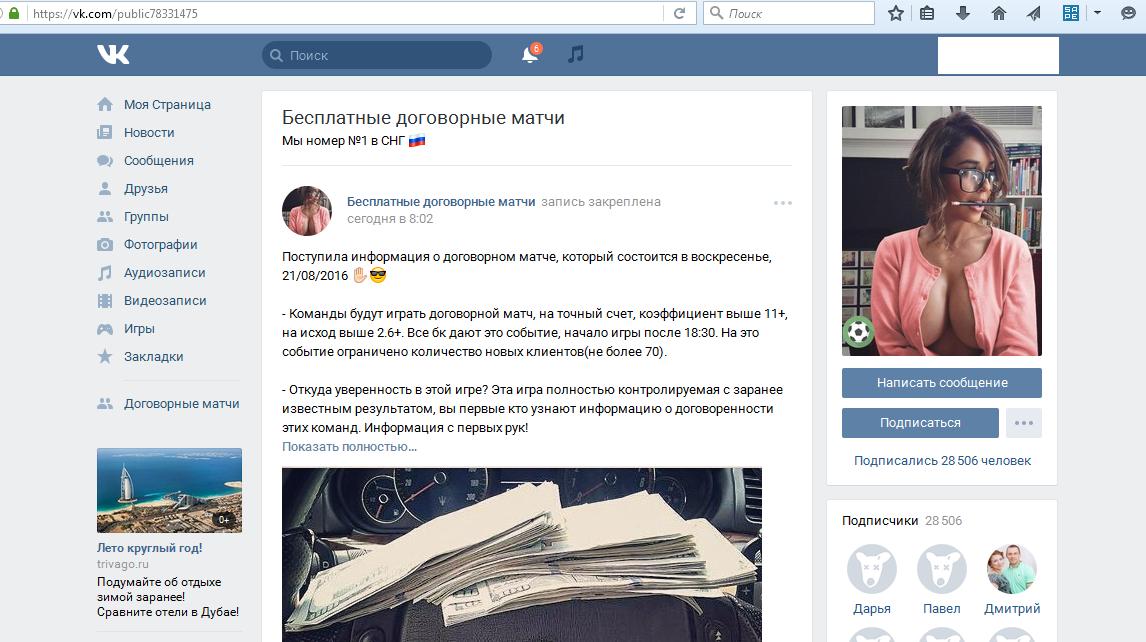 Скрин мошеннической группы по договорным матчам афериста Михаила Светлова вконтакте