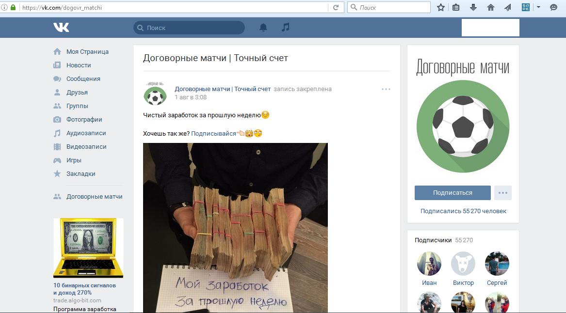 Скрин мошеннической группы по договорным матчам на точный счет кидалы Дмитрия Абрамова
