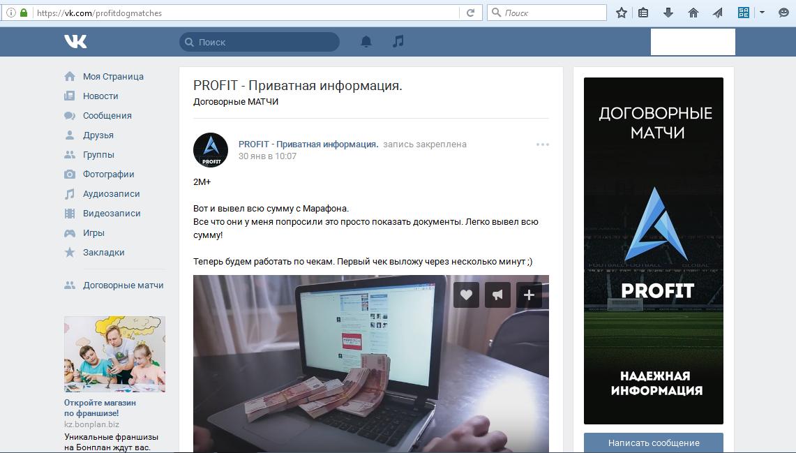 Скрин мошеннической группы по договорным матчам PROFIT лжедогера и кидалы Антона Кузнецова