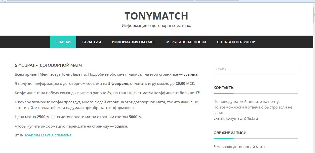 Скрин главной страницы мошеннического сайта по договорным матчам tonymatch.ru (timmatch.ru и еще ранее genrimatch.ru) кидалы Тони Лацетти (Тим Морелли, еще ранее Генри Лоренцо)