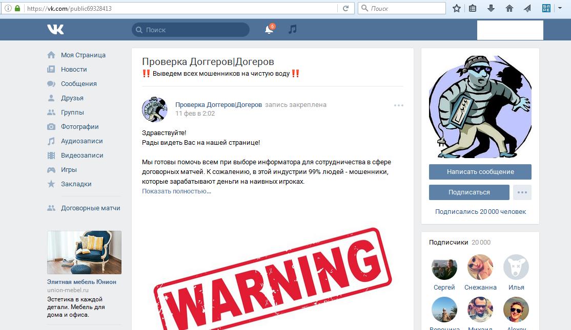 Скрин дополнительной мошеннической группы вконтакте по якобы проверке догеров и информаторов по договорным матчам афериста Михаила Светлова
