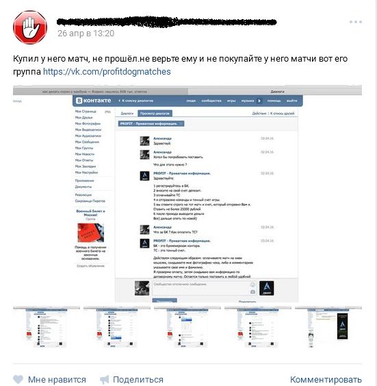 Отрицательный отзыв о кидале по договорным матчам Антоне Кузнецове мошенническая группа PROFIT №1