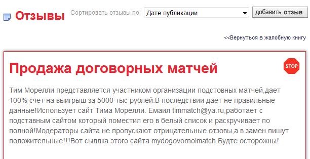 Отрицательный отзыв о кидале Тони Лацетти (Тим Морелли, еще ранее Генри Лоренцо) по договорным матчам мошеннический сайт tonymatch.ru (timmatch.ru и еще ранее genrimatch.ru) №1