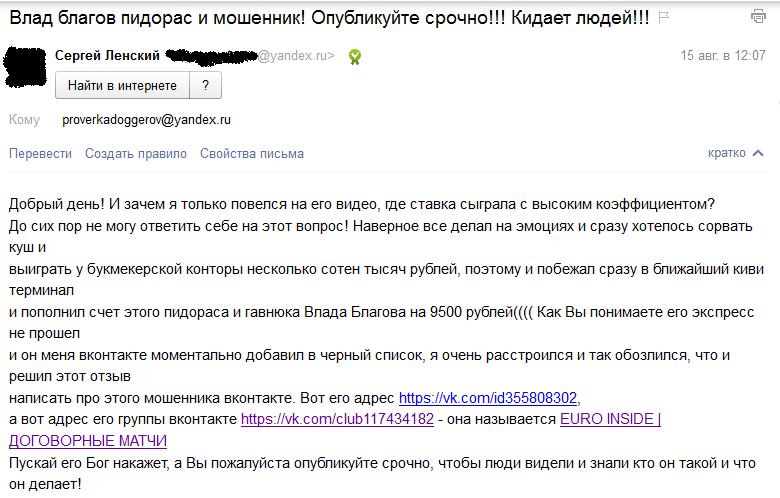 Отрицательный отзыв о кидале Владе Благове по договорным матчам мошенническая группа вконтакте EURO INSIDE №1