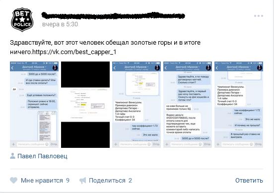 Отрицательный отзыв о кидале по договорным матчам Дмитрии Абрамове №1