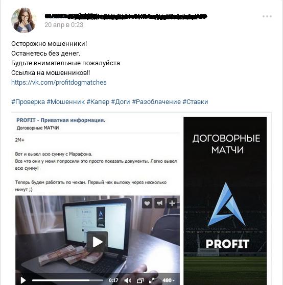 Отрицательный отзыв о кидале по договорным матчам Антоне Кузнецове мошенническая группа PROFIT №2