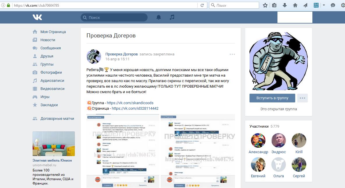 Скрин второй мошеннической группы по проверке догеров кидалы по договорным матчам Василия Карпачева