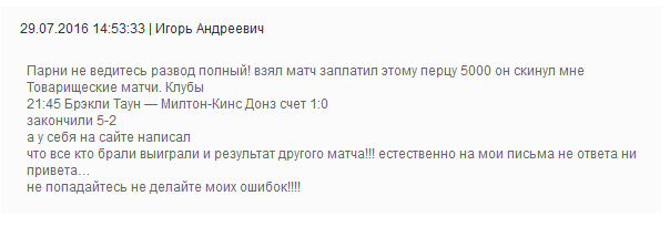 Отрицательный отзыв о кидале Тони Лацетти (Тим Морелли, еще ранее Генри Лоренцо) по договорным матчам мошеннический сайт tonymatch.ru (timmatch.ru и еще ранее genrimatch.ru) №2