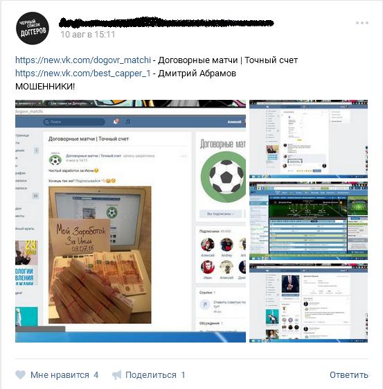 Отрицательный отзыв о кидале по договорным матчам Дмитрии Абрамове №2
