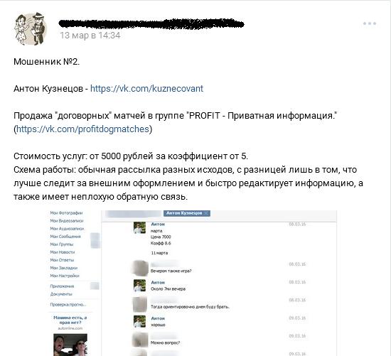 Отрицательный отзыв о кидале по договорным матчам Антоне Кузнецове мошенническая группа PROFIT №3