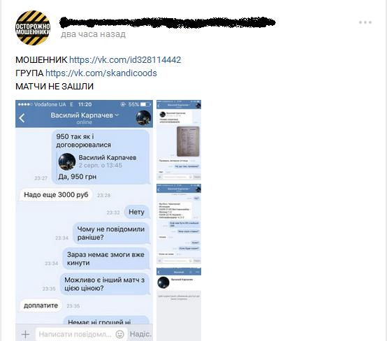 Отрицательный отзыв о кидале и лохотронщике по договорным матчам Василии Карпачеве мошенническая группа skandicoods №1