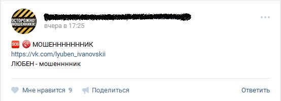 Отрицательный отзыв о кидале по договорным матчам Любене �?вановски №3