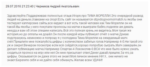 Отрицательный отзыв о кидале Тони Лацетти (Тим Морелли, еще ранее Генри Лоренцо) по договорным матчам мошеннический сайт tonymatch.ru (timmatch.ru и еще ранее genrimatch.ru) №3