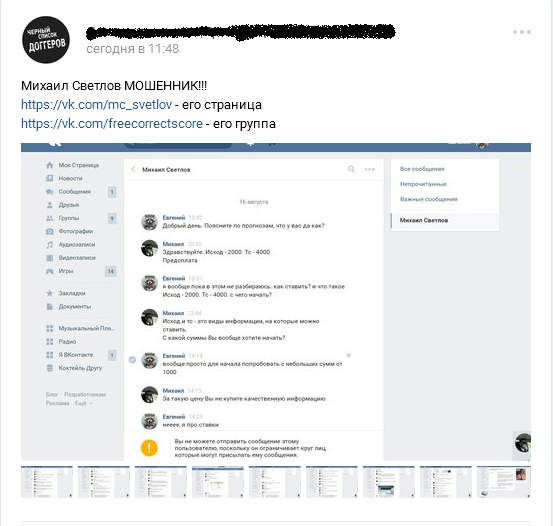 Отрицательный отзыв о кидале по договорным матчам Михаиле Светлове и мошеннической группе по бесплатным договорным матчам №3