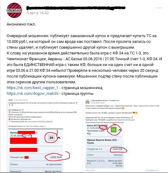Отрицательный отзыв о кидале по договорным матчам Дмитрии Абрамове №3