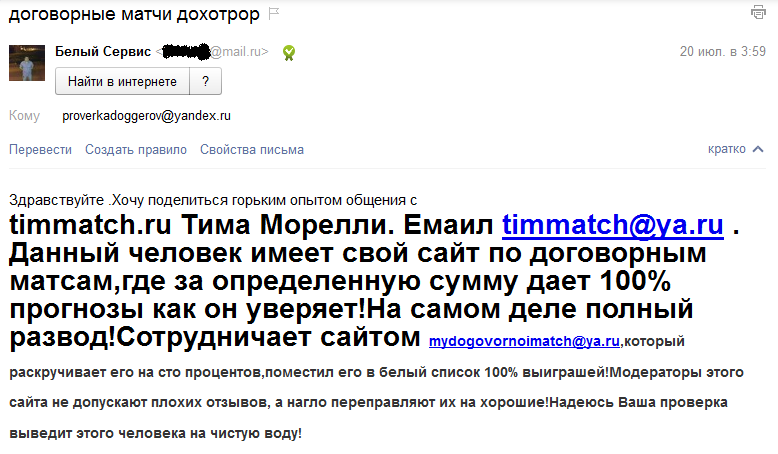 Отрицательный отзыв о кидале Тони Лацетти (Тим Морелли, еще ранее Генри Лоренцо) по договорным матчам мошеннический сайт tonymatch.ru (timmatch.ru и еще ранее genrimatch.ru) №4
