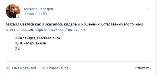 Отрицательный отзыв о кидале по договорным матчам Михаиле Светлове и мошеннической группе по бесплатным договорным матчам №4