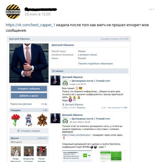 Отрицательный отзыв о кидале по договорным матчам Дмитрии Абрамове №4