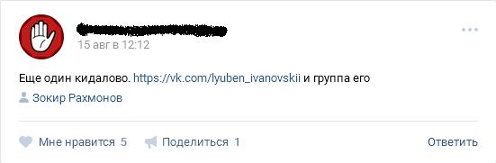 Отрицательный отзыв о кидале по договорным матчам Любене �?вановски №5