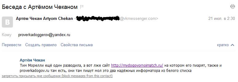Отрицательный отзыв о кидале Тони Лацетти (Тим Морелли, еще ранее Генри Лоренцо) по договорным матчам мошеннический сайт tonymatch.ru (timmatch.ru и еще ранее genrimatch.ru) №5