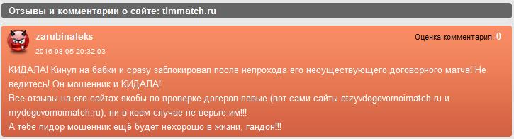 Отрицательный отзыв о кидале Тони Лацетти (Тим Морелли, еще ранее Генри Лоренцо) по договорным матчам мошеннический сайт tonymatch.ru (timmatch.ru и еще ранее genrimatch.ru) №6