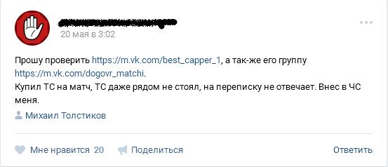 Отрицательный отзыв о кидале по договорным матчам Дмитрии Абрамове №5